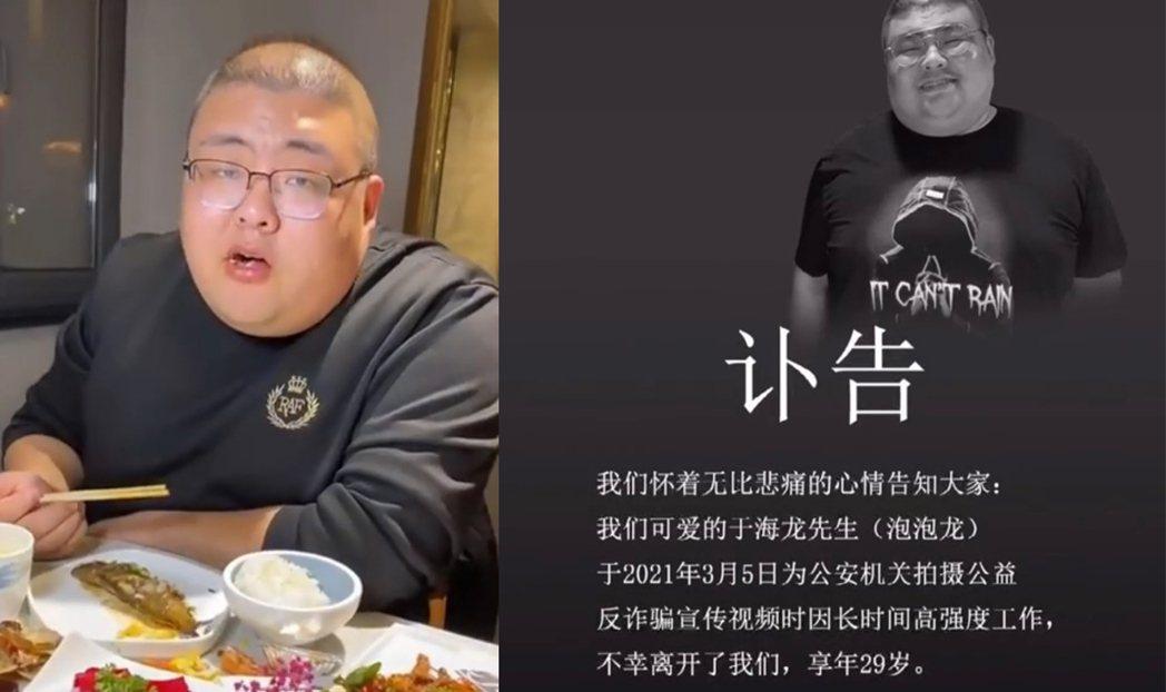 大陸知名「吃播」網紅泡泡龍(于海龍)5日猝逝。圖/擷自微博