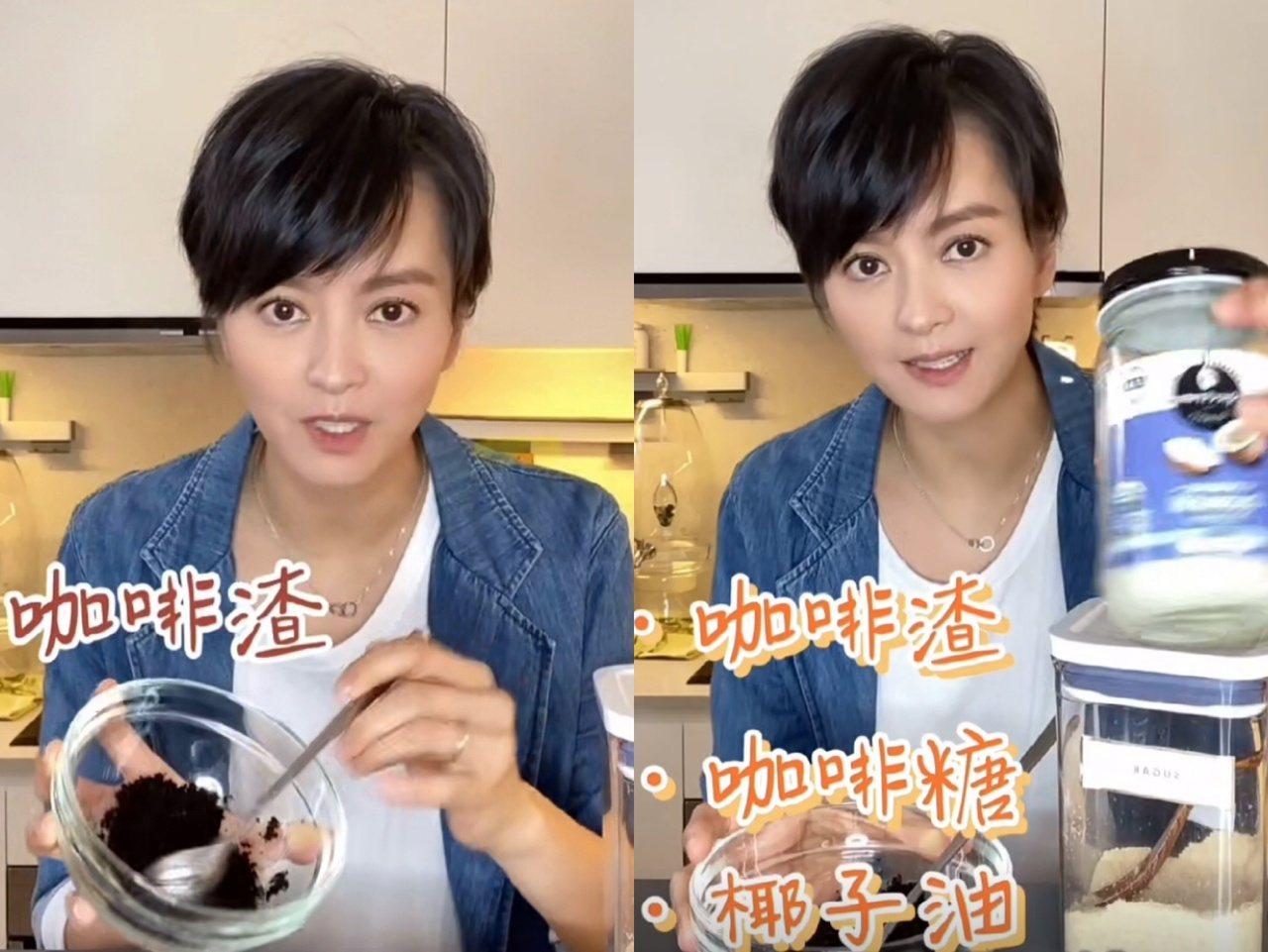 梁詠琪在小紅書分享利用咖啡渣製作磨砂膏。 圖/摘自小紅書