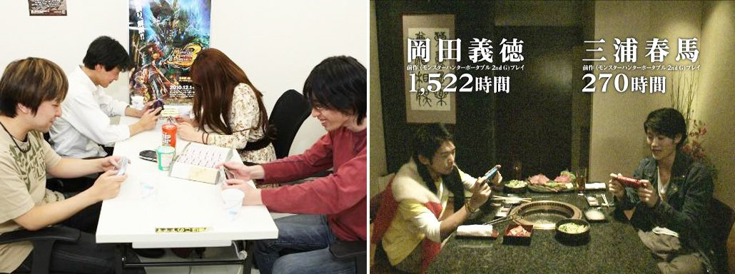 以前很常在各個公共場所見到拿PSP連線狩獵的玩家們,就連已故的日本演員三浦春馬以...