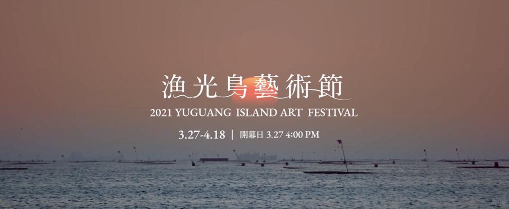 兩年一度的漁光島藝術節即將在2021年3月27日開幕。 圖/都市藝術工作室提供