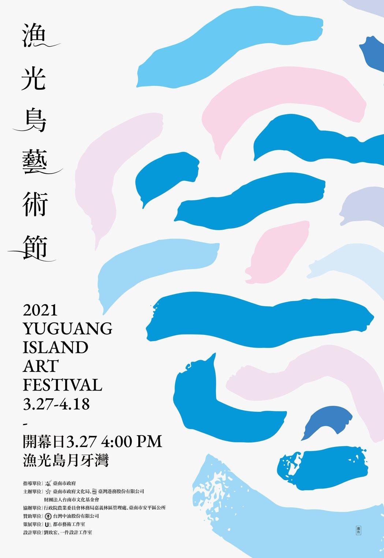 2021漁光島藝術節主視覺邀請藝術家劉致宏操刀。 圖/都市藝術工作室提供