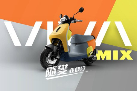 大獎Gogoro VIVA MIX乙台!「City MIX騎士出任務」全台巡迴、採點活動開跑
