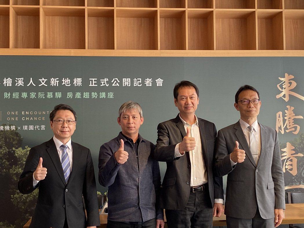 財經專家阮慕驊(左起)、建築師李文勝、東騰機構總經理白國祥、璞園建築團隊總經理張...
