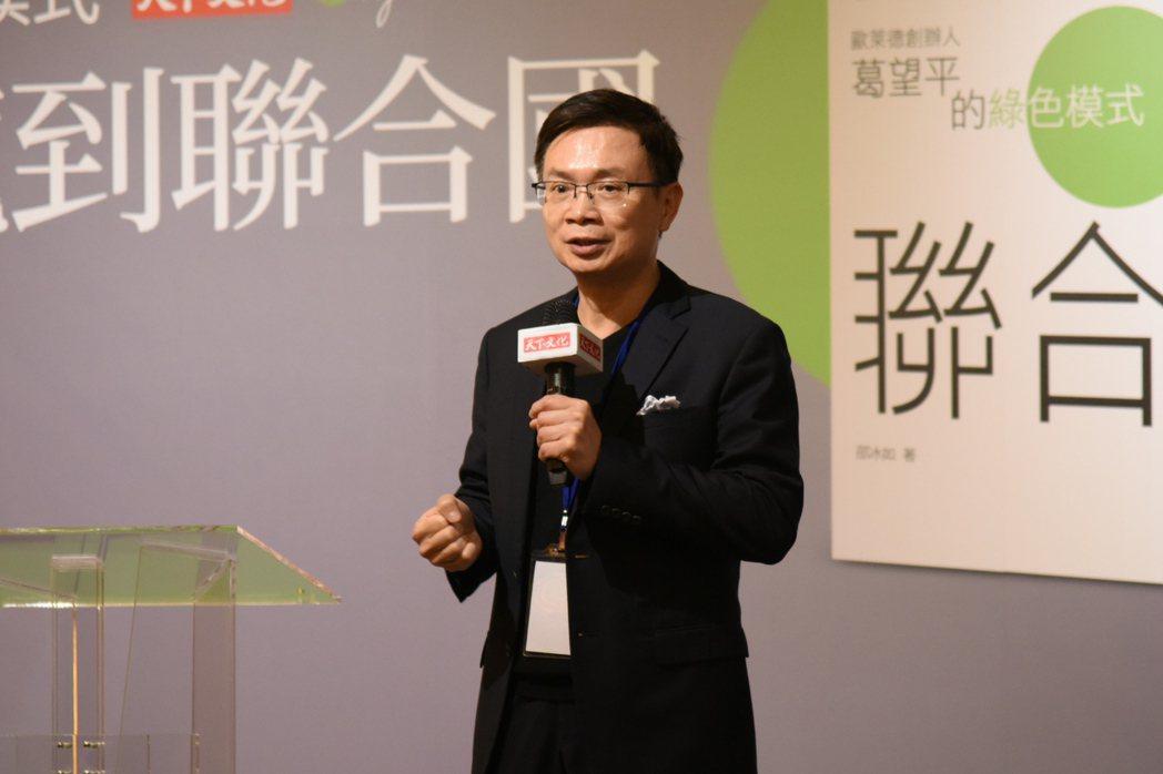 外貿協會董事長黃志芳分享,碳排放是現今人類生存的重要議題,面對疫情後挑戰的最後一...