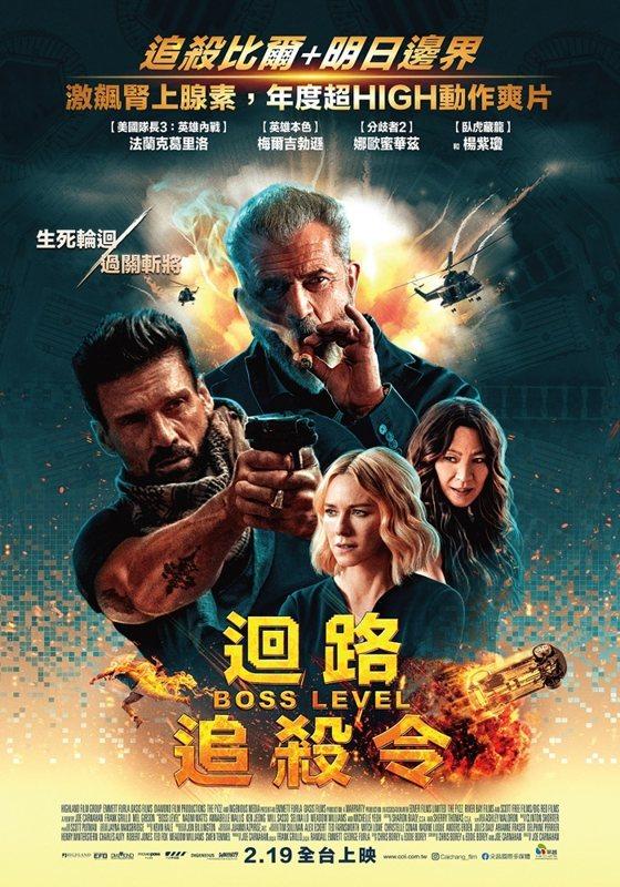 《迴路追殺令》中文海報,2月19日上映