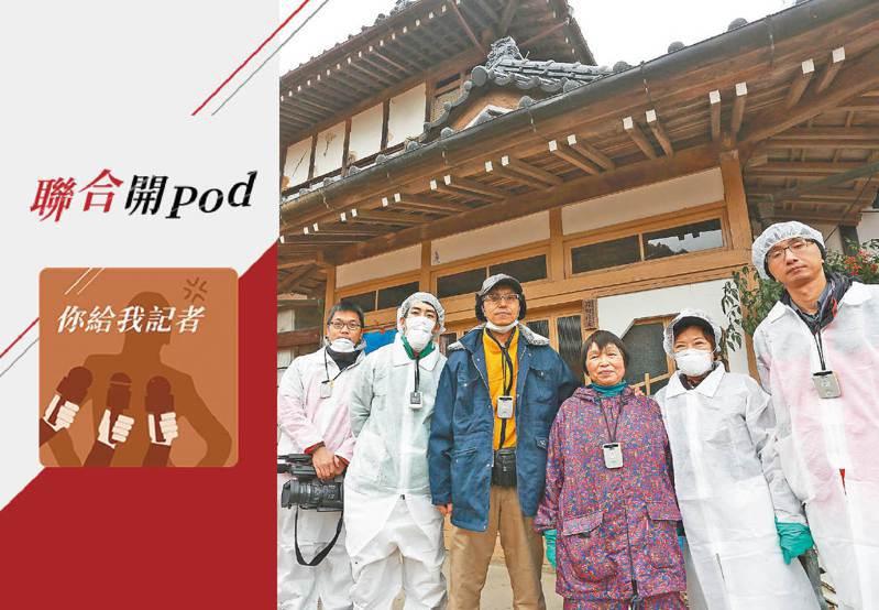 聯合報在2013年成為全台第一家前進福島管制區採訪的媒體,圖為報系採訪團隊與當地居民合影。圖/聯合報系資料照片