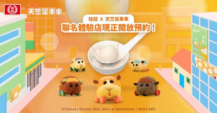 桂冠 x 天竺鼠車車 聯名體驗店將於4月12日於華山登場。圖/桂冠提供