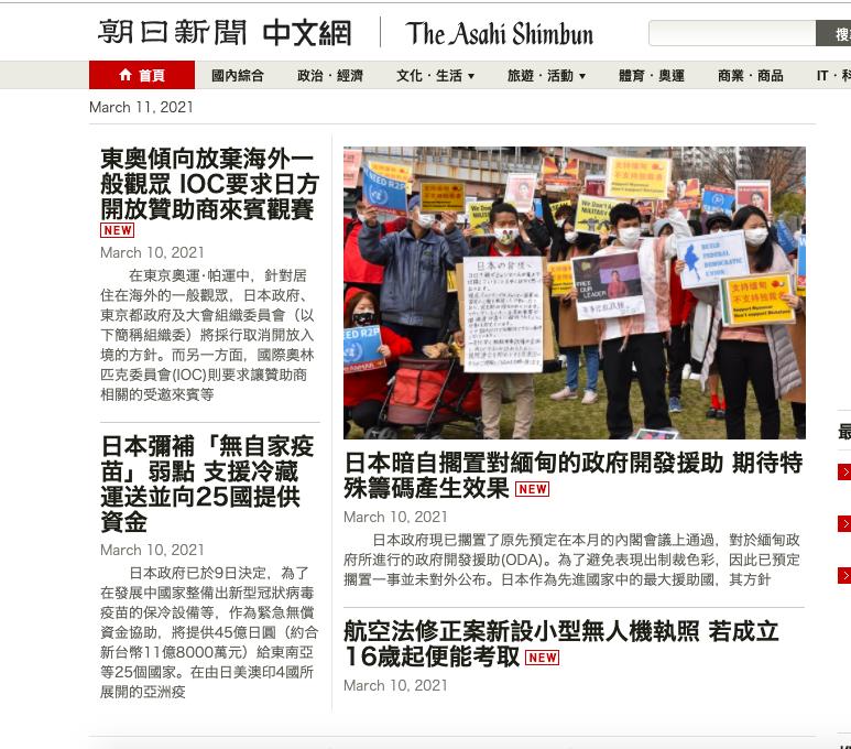 朝日新聞中文網將於3月31日關站。截自朝日新聞中文網