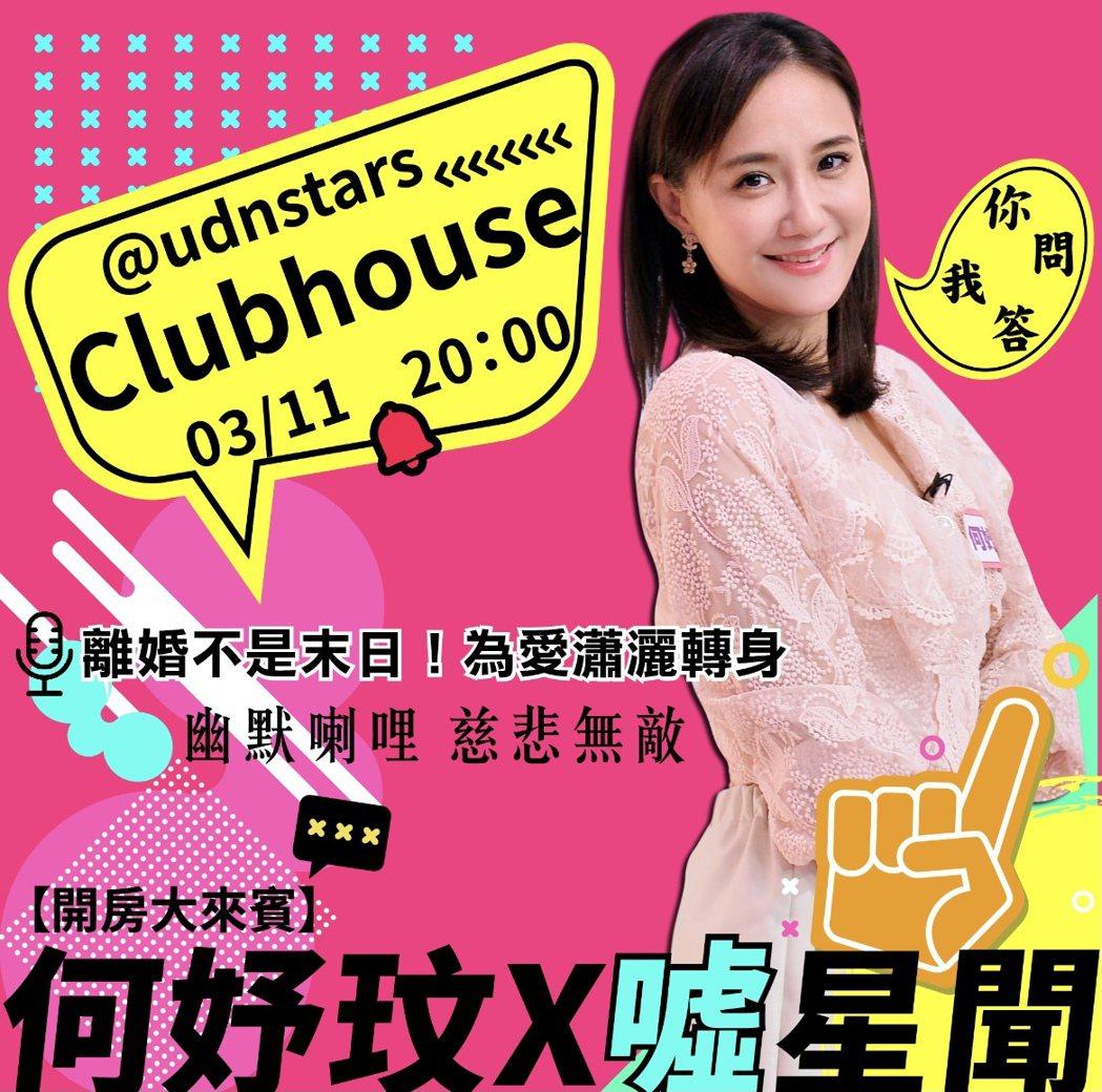 何妤玟今晚要來噓Clubhouse陪大家聊聊最近的各種婚變新聞。圖/合成資料照