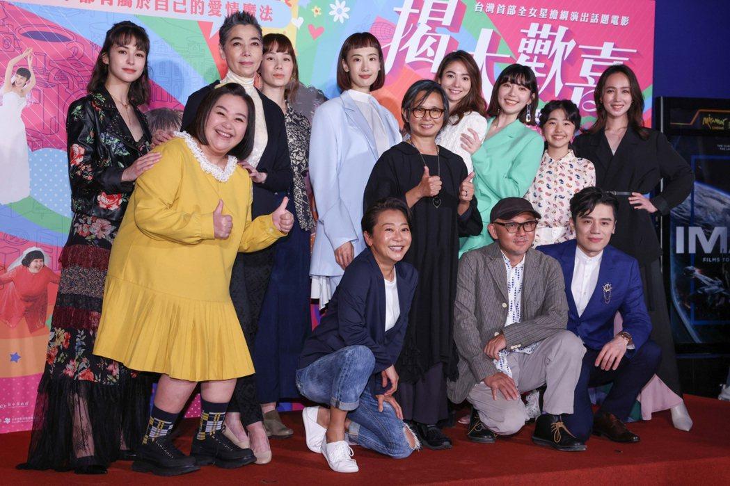 「揭大歡喜」首映。記者沈昱嘉/攝影