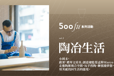 【活動報名】500fu 職人體驗坊:跟著生活美學實踐家Marco蔡孟仰陶冶身心