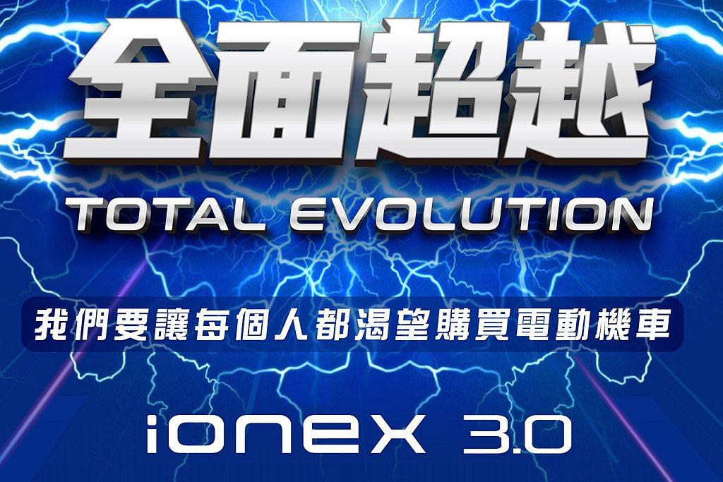 從ionex車能網、ionex商業版到ionex 2.0,如今ionex 3.0...
