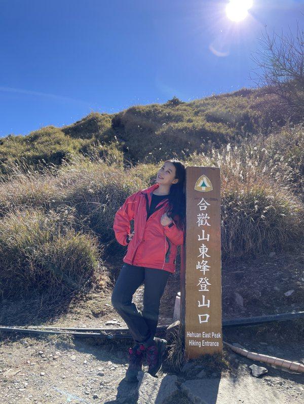 合歡東峰登山口。