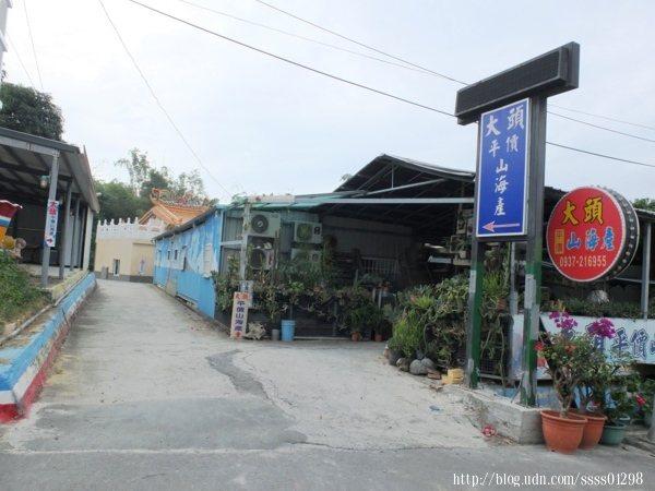行經至杉板路上還看不到「大頭山海產琉球店」的店面,須照著指標更往小路裡走去,才會抵達,位置還真隱密。