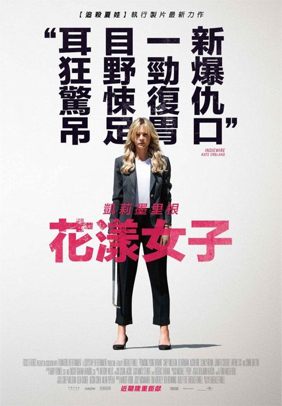 《花漾女子》中文海報,3月12日上映