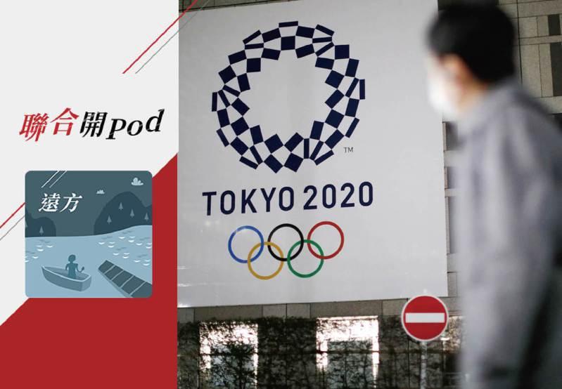 因全球疫情而延期一年的2020東京奧運,究竟該怎麼「辦」? 路透