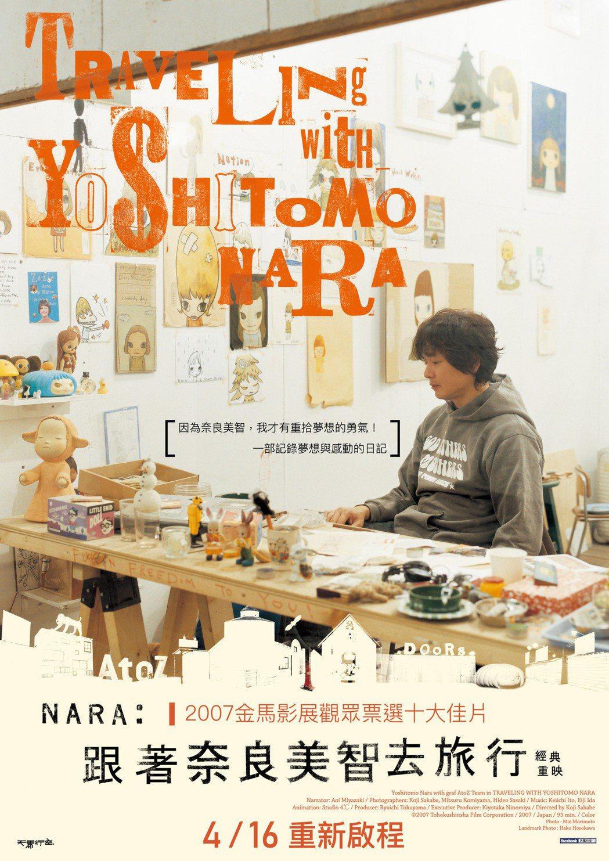 【跟著奈良美智去旅行_經典重映】中文海報。天馬行空提供