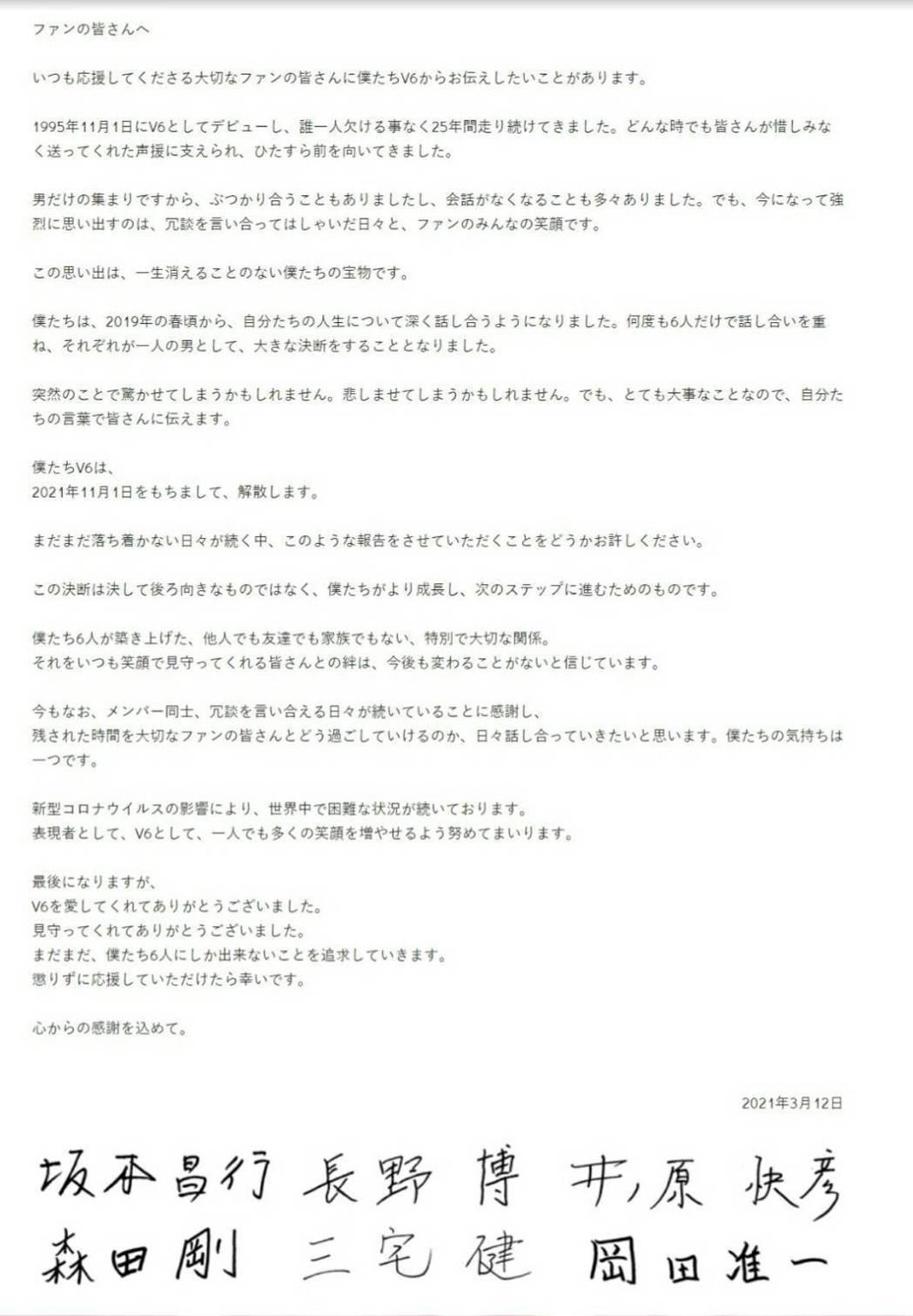 V6發出親筆簽名信函。圖/摘自推特