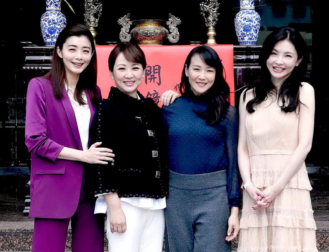 何如芸(右起)、張本渝、郁方、夏如芝主演「婚姻結業式」。圖/華視提供