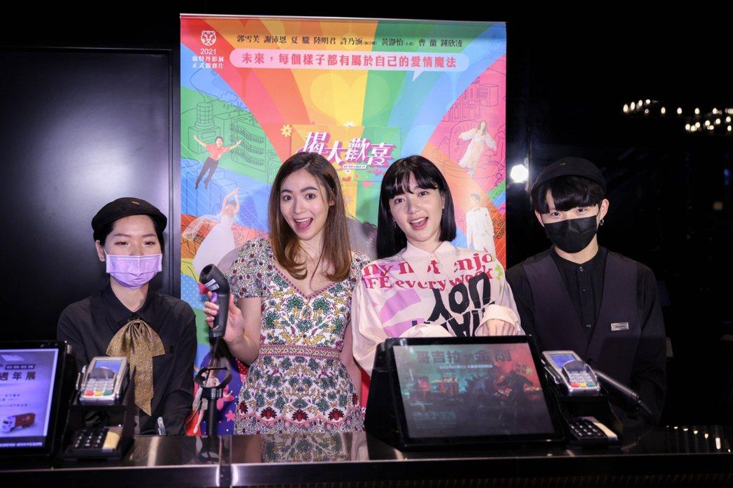 謝沛恩(左2)、郭雪芙(右2)為新片「揭大歡喜」出席一日店長活動。記者沈昱嘉攝