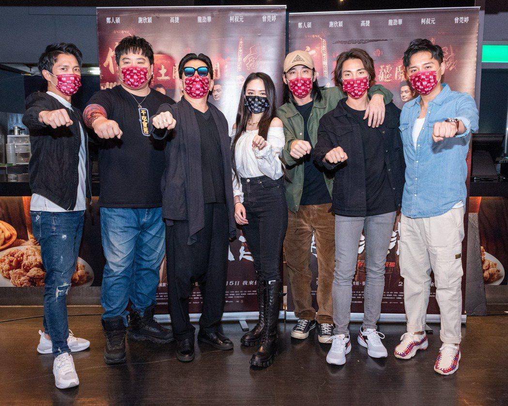 出品人張芷瑄領軍,帶著男主角鄭人碩及片中主要演員高捷、黃尚禾、唐振剛、吳震亞與黃
