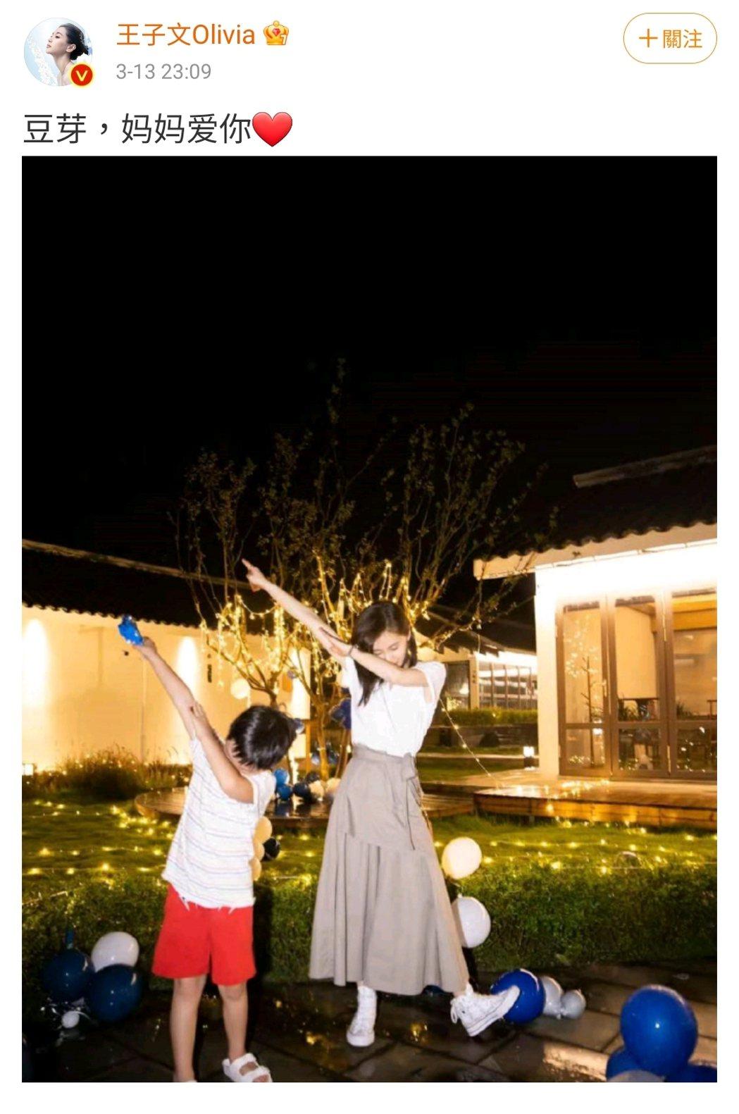 王子文在微博上分享與兒子的合照。 圖/擷自王子文微博