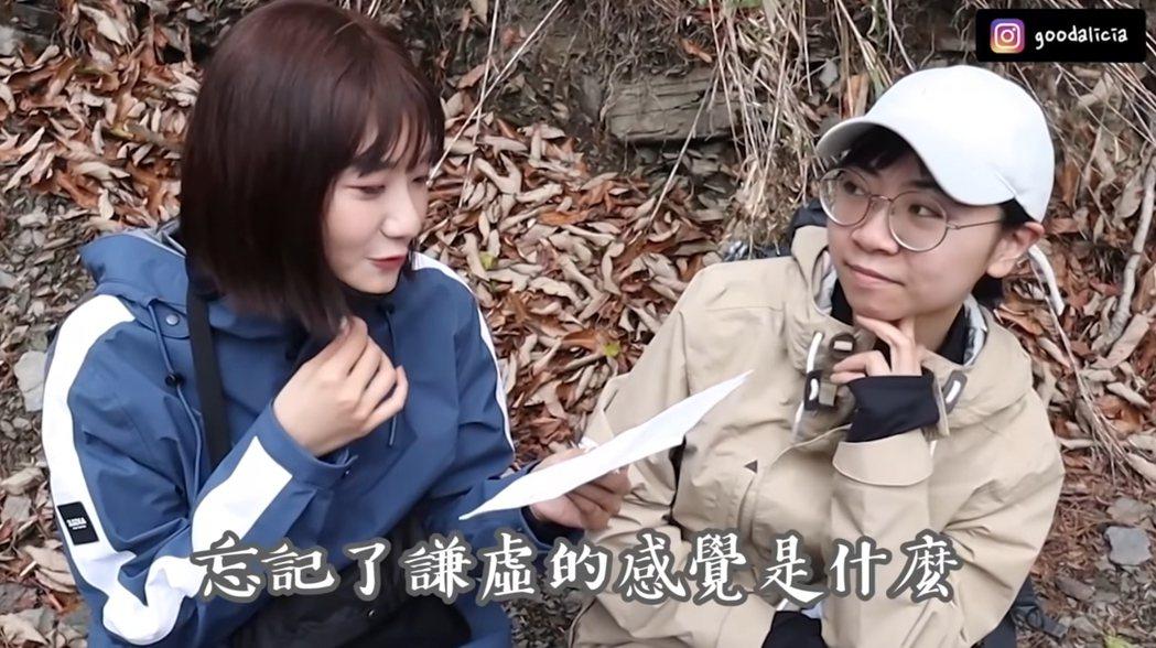 愛莉莎莎想要藉由登山來進行自省。 圖/擷自Youtube
