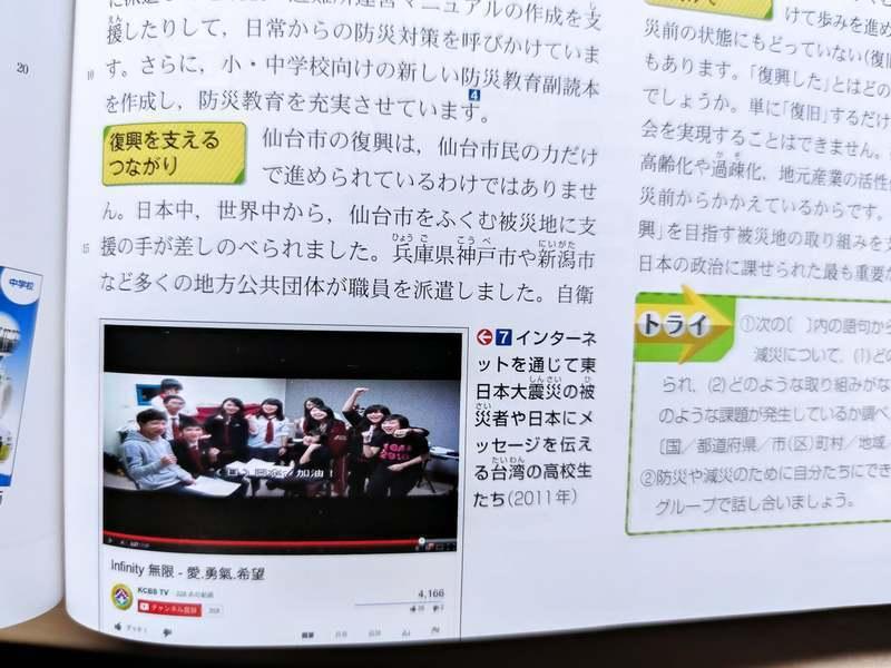 北京智工互聯科技共同創始人暨營運長徐韜在高二時發起311地震募款,這段善舉後來被寫進日本教科書。 (photo from Tao Hsu臉書)