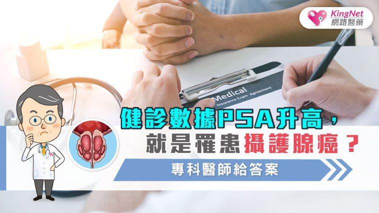 圖/KingNet國家網路醫藥 圖片設計/Kato