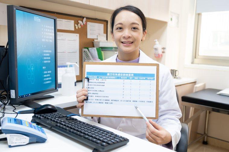 東元綜合醫院精神科醫師張夢涵提醒民眾可多加利用「廣泛性焦慮症篩檢量表」自我評估。...