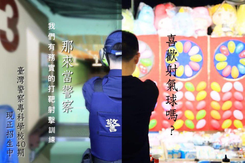 警校招生廣告宣傳「喜歡射汽球嗎?那來當警察」,引起熱烈討論。圖/翻攝自臉書警政署長室