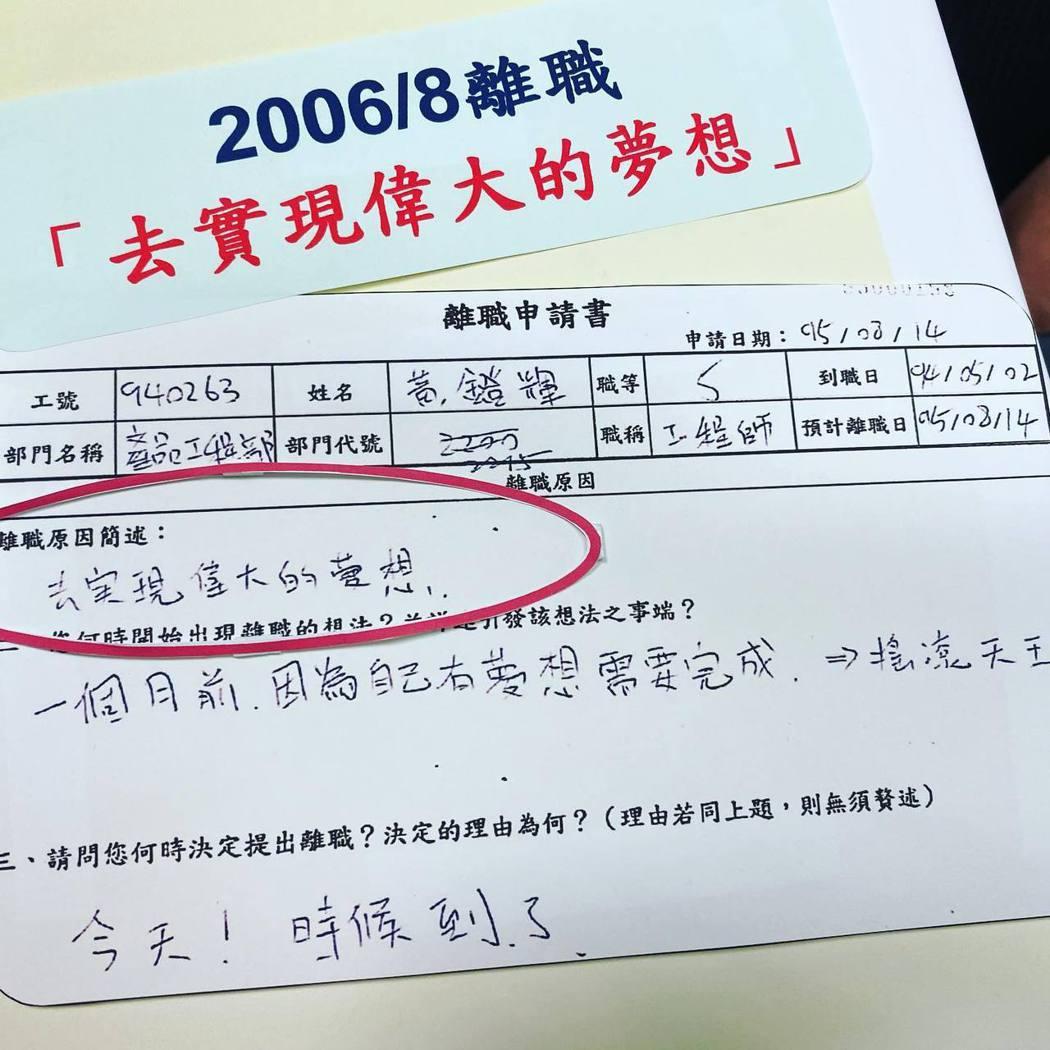 黃鐙輝秀出當年的離職單。圖/摘自臉書