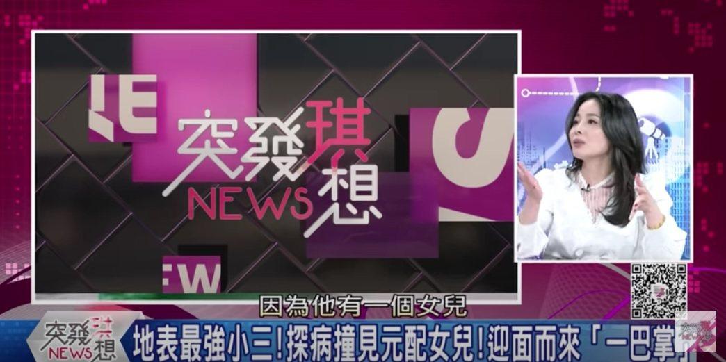 名嘴呂文婉爆料林月雲缺席邱嘉雄喪禮內情。圖/摘自YouTube