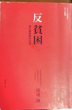 《 反貧困-逃出溜滑梯的社會》封面。台灣金融研訓院/提供