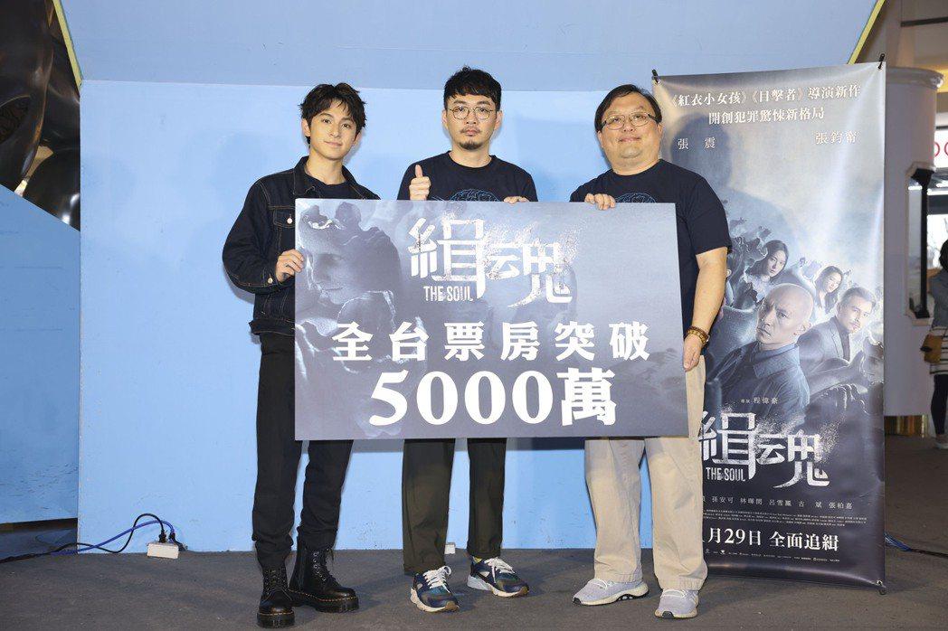 「緝魂」林暉閔(左起)、導演程偉豪、監製唐在揚歡慶全台票房賣破5000萬元。記者