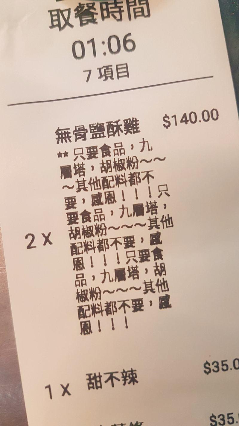 店家貼出外送單,崩潰說「超燒腦」。圖/取自臉書