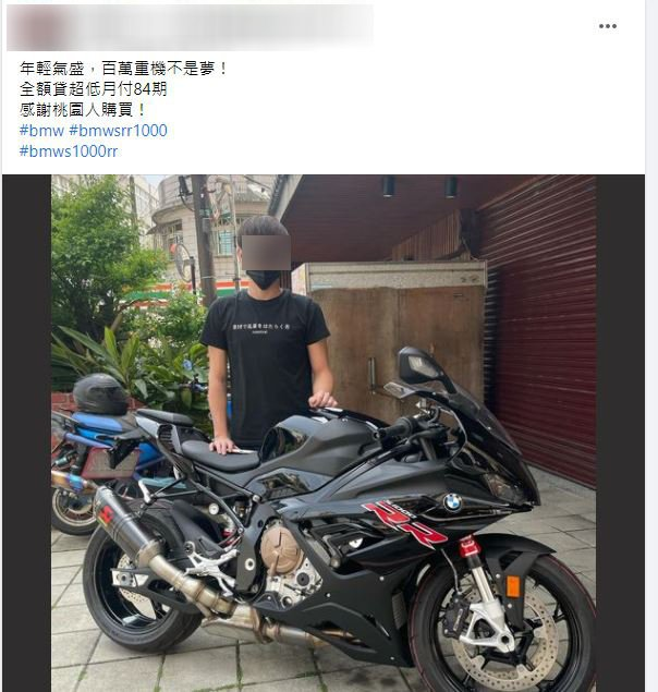 年輕人全額貸84期買BMW S1000RR重機。 摘自該車行臉書專頁