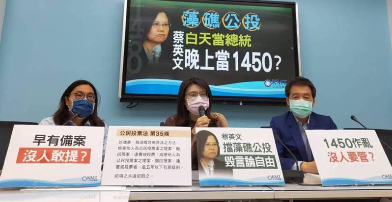 國民黨日前舉行「蔡英文白天當總統 晚上當1450?」記者會。圖/國民黨團提供