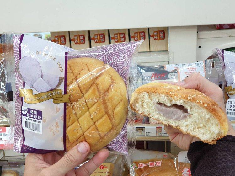 菠蘿香芋麵包,售價35元。圖/OKmart提供