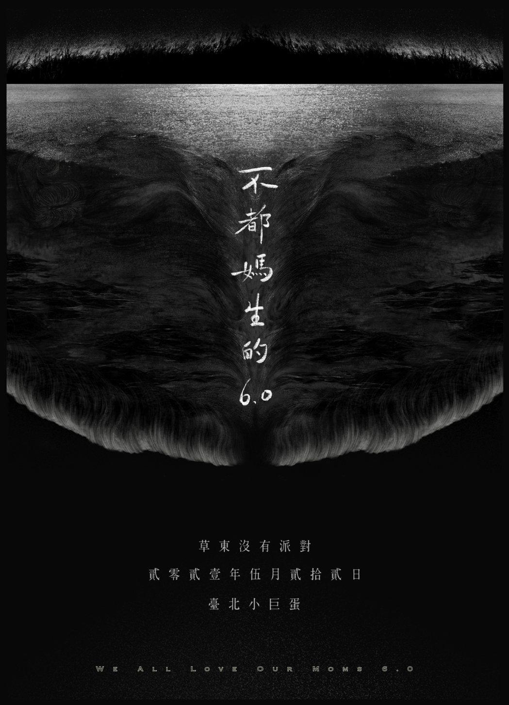 「草東沒有派對」宣布於5月22日攻上台北小巨蛋開唱。圖/摘自臉書