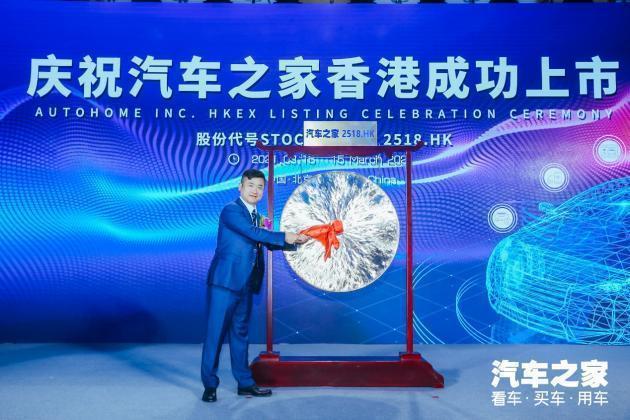 汽車之家董事長龍泉出席香港上市敲鐘。(網路照片)