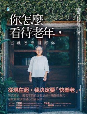書名:你怎麼看待老年,它就怎麼回應你:預防失智,快樂的老後實踐作者: 劉秀枝...
