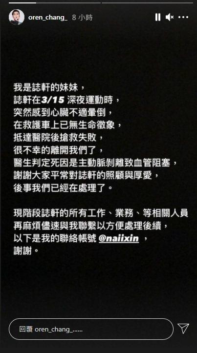 圖/擷自IG限動