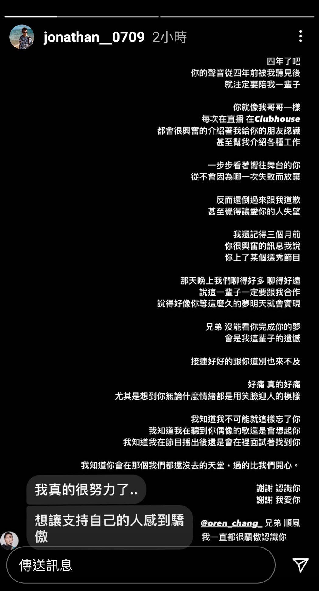 袁惟仁兒子袁義發文哀悼張誌軒。 圖/擷自IG