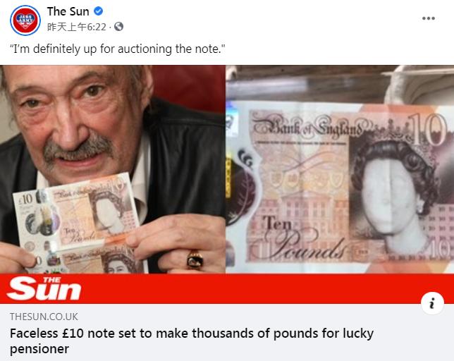 英國一名7旬老翁在提款機領到一張「無臉」鈔票,價值可能高達千萬。圖擷自《太陽報》臉書粉專