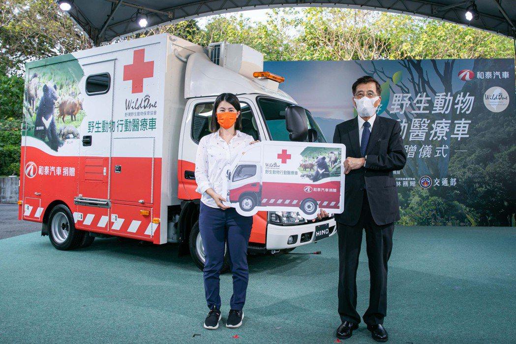 和泰汽車運用全新3.49噸底盤,打造全台首部野生動物行動醫療車,並捐贈財團法人台...