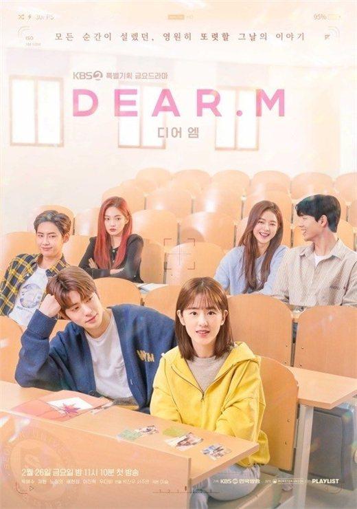 《Dear.M》確定上半年無法播出。圖/KBS 2TV
