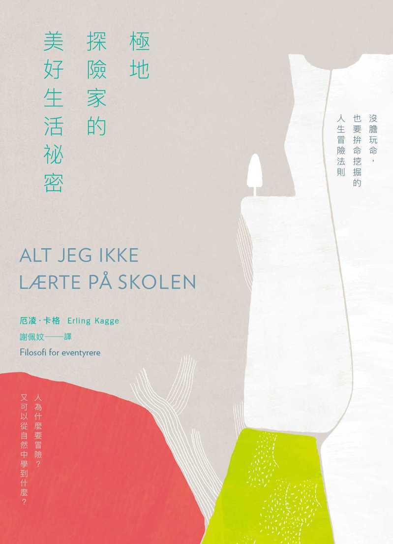 書名:《極地探險家的美好生活祕密:沒膽玩命,也要拚命挖掘的人生冒險法則》 作者:厄凌.卡格(Erling Kagge) 出版社:大塊文化 出版時間:2021年3月3日