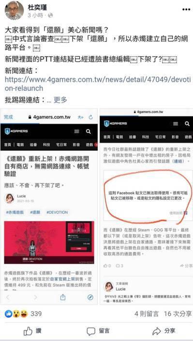 圖/翻攝杜奕瑾臉書