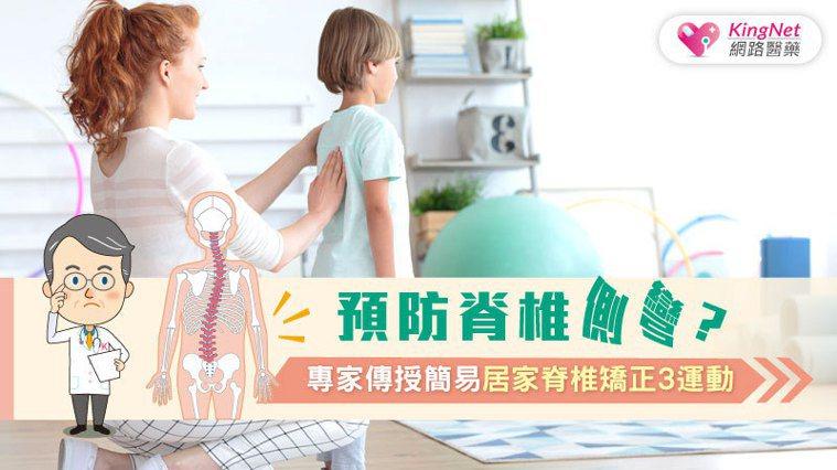 圖/KingNet 國家網路醫藥 圖片設計/Kato